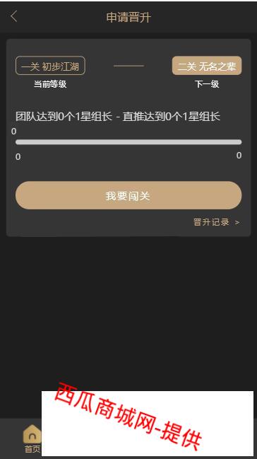 php开发的新创客13星新零售系统+简单安装说明+免授权