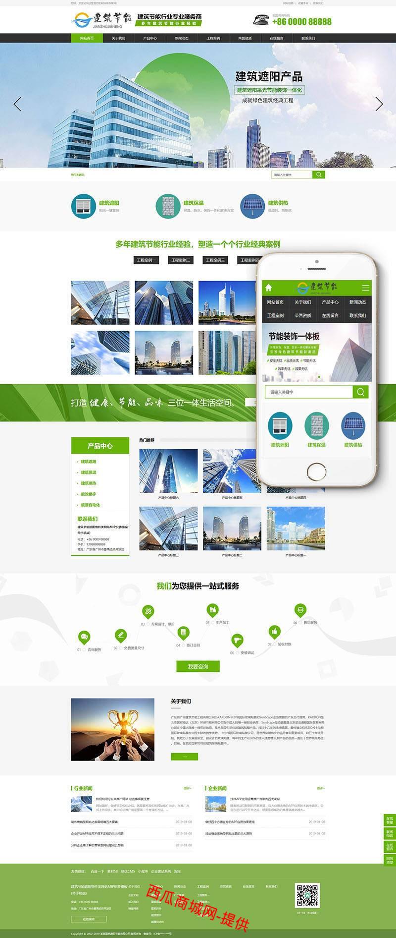 织梦模版:建筑节能遮阳物件网站模板 MIP+PC+移动端 三端同步