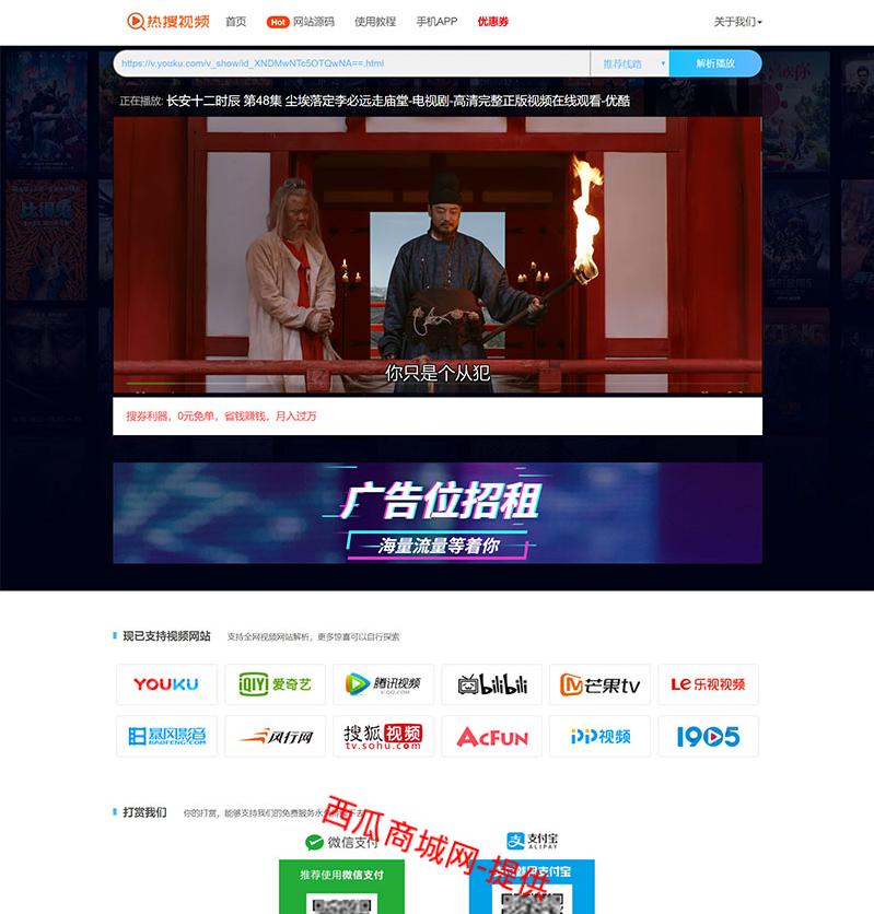多广告位PHP简单清爽风格VIP视频解析网站源码