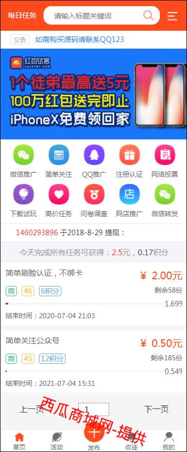 新版任务悬赏兼职手机源码,在线做任务接任务源码,个人支付接口+短信接口