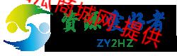 201904050256291986.png 资源爱好者丨综合爱Q生活网-专注活动,软件,教程-收集与分享。  资源爱好者 第1张