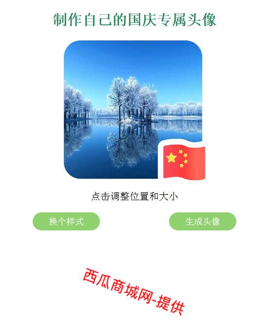 西瓜商城网首发-QQ微信国旗头像生成源码