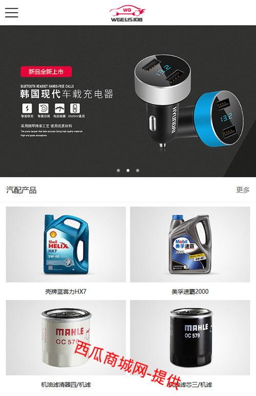 织梦模块:汽车用品配件润滑油公司网站模板 手机自适应