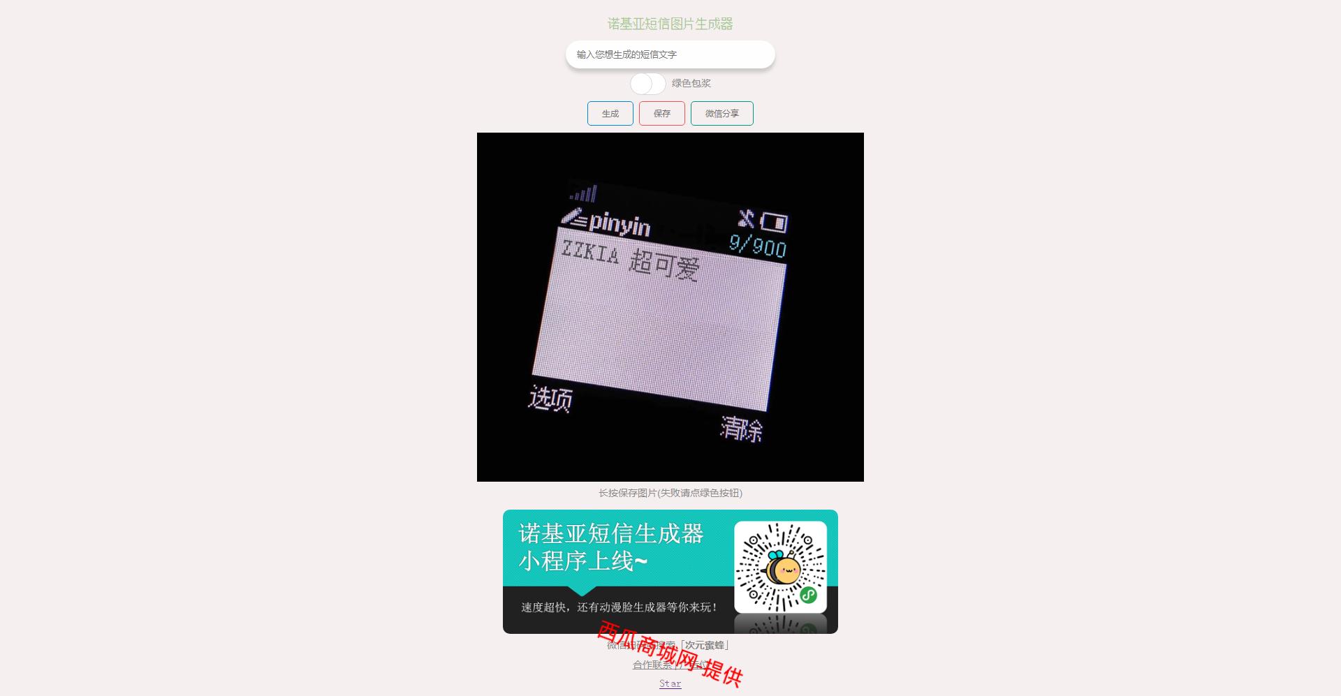 ZZKIA_ 诺基亚短信图片生成器.png 飞鹰资源网-在线生成诺基亚短信网源码  第1张