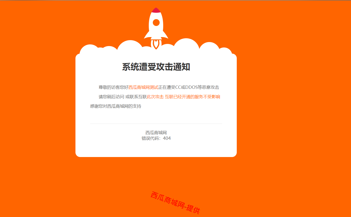 网站维护404页面CCS源码-西瓜商城网