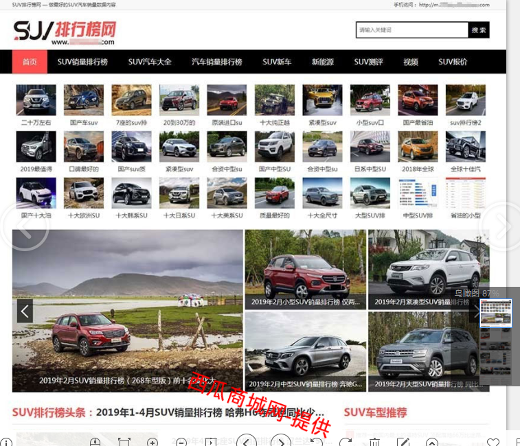知名吧-帝国CMS仿《SUV排行榜网》汽车销量排行网汽车销量资讯网站模板源码-知名吧