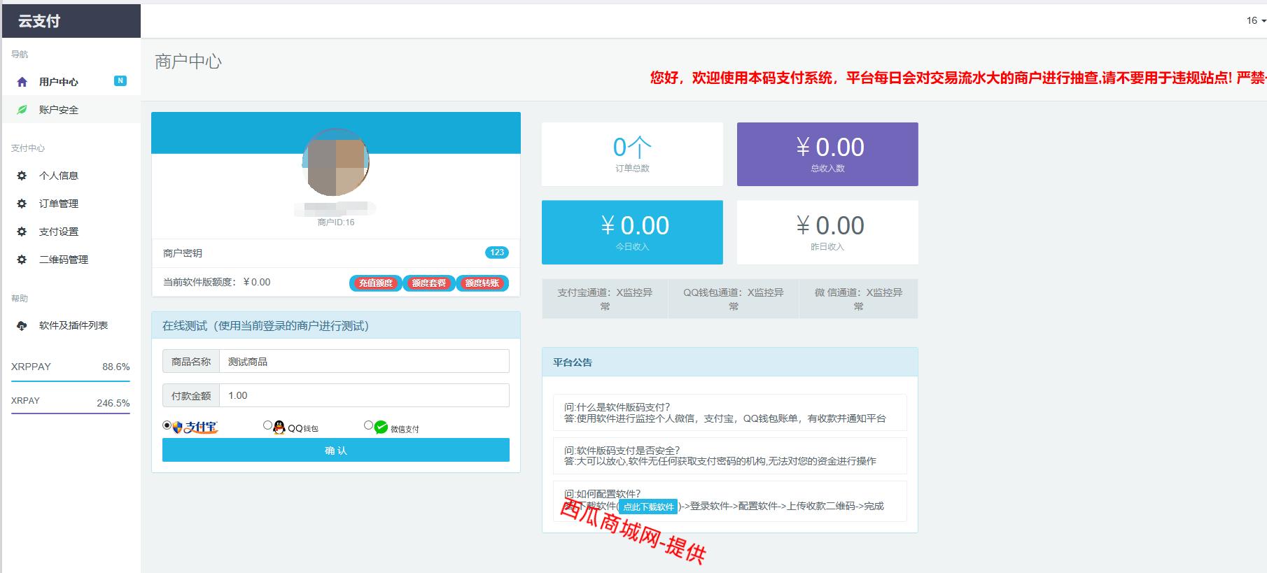 【码支付系统】无授权—个人免签约支付系统二维码收款即时到账源码 -西瓜商城网