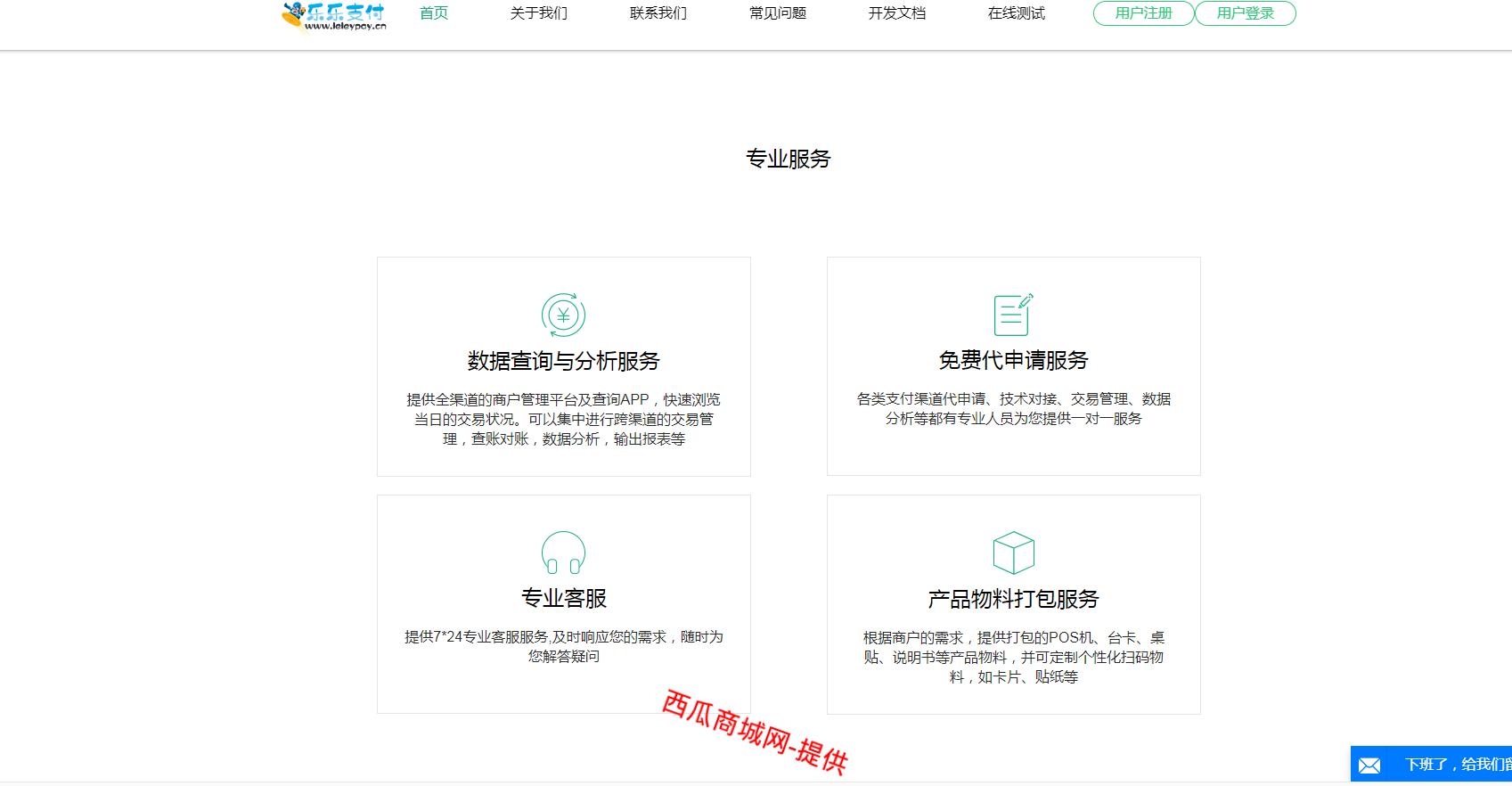 爱收集资源网最新仿乐乐易支付网站模板