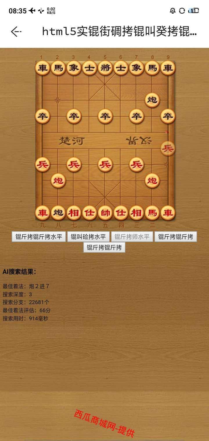 钻石资源网html象棋游戏源码分享