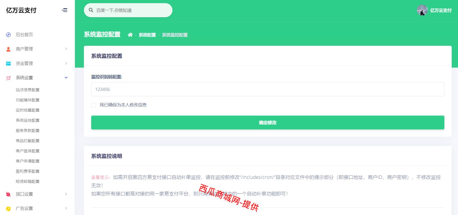 爱收集资源网最新亿万云支付网站源码
