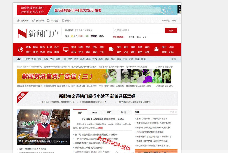 织梦模版:新闻资讯门户类网站源码 手机自适应