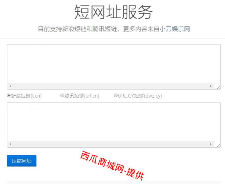 小刀娱乐网-新浪/腾讯在线短网址源码