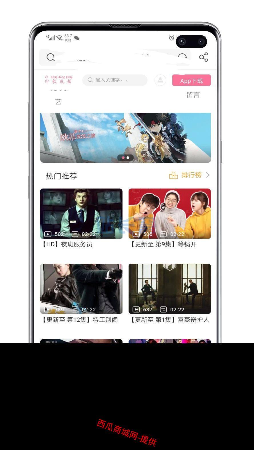 php源码超市-苹果cms防B站哔哩哔哩影视模板+播放器