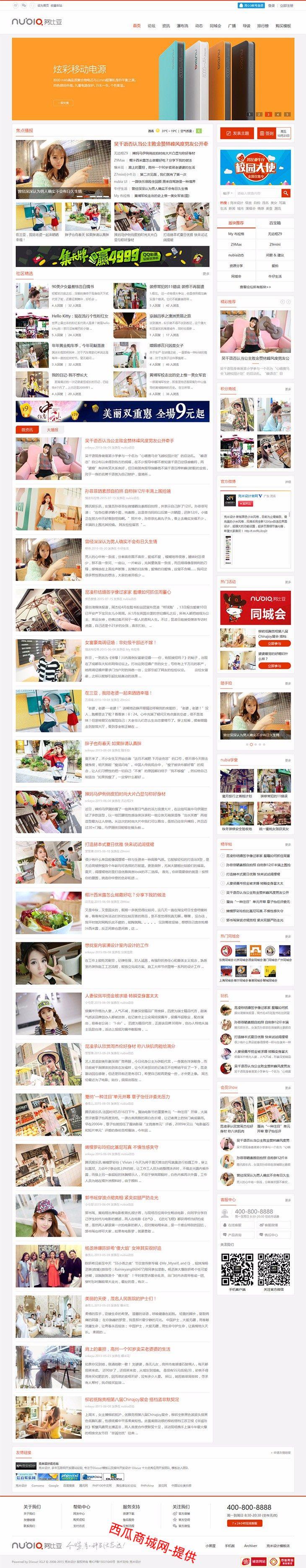 西瓜商城网-克米-努比亚微资讯GBK+U8商业版价值480首发