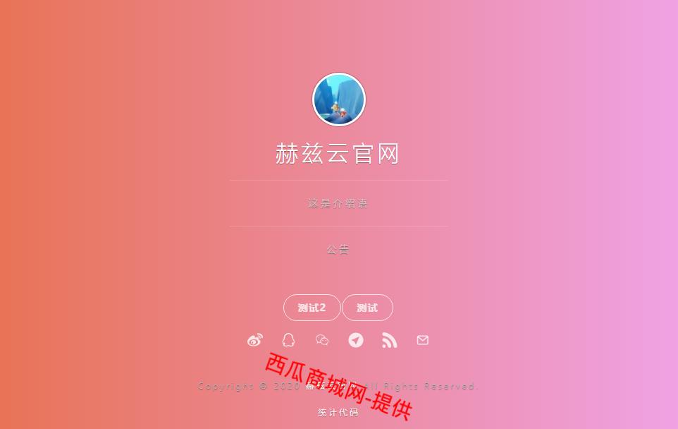 赫兹云官网源码全开源