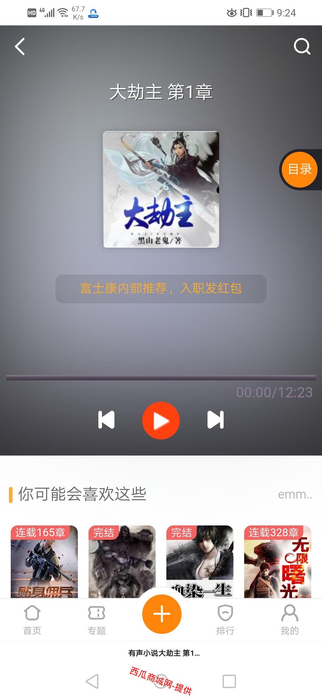 首发!苹果cms精仿芒果TV超美UI听书模板