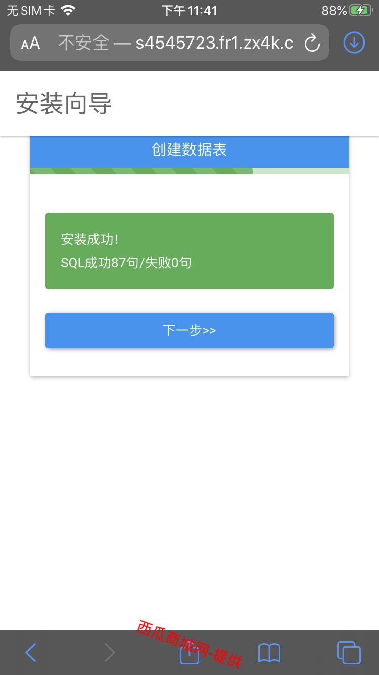 简洁代刷免授权附测试地址