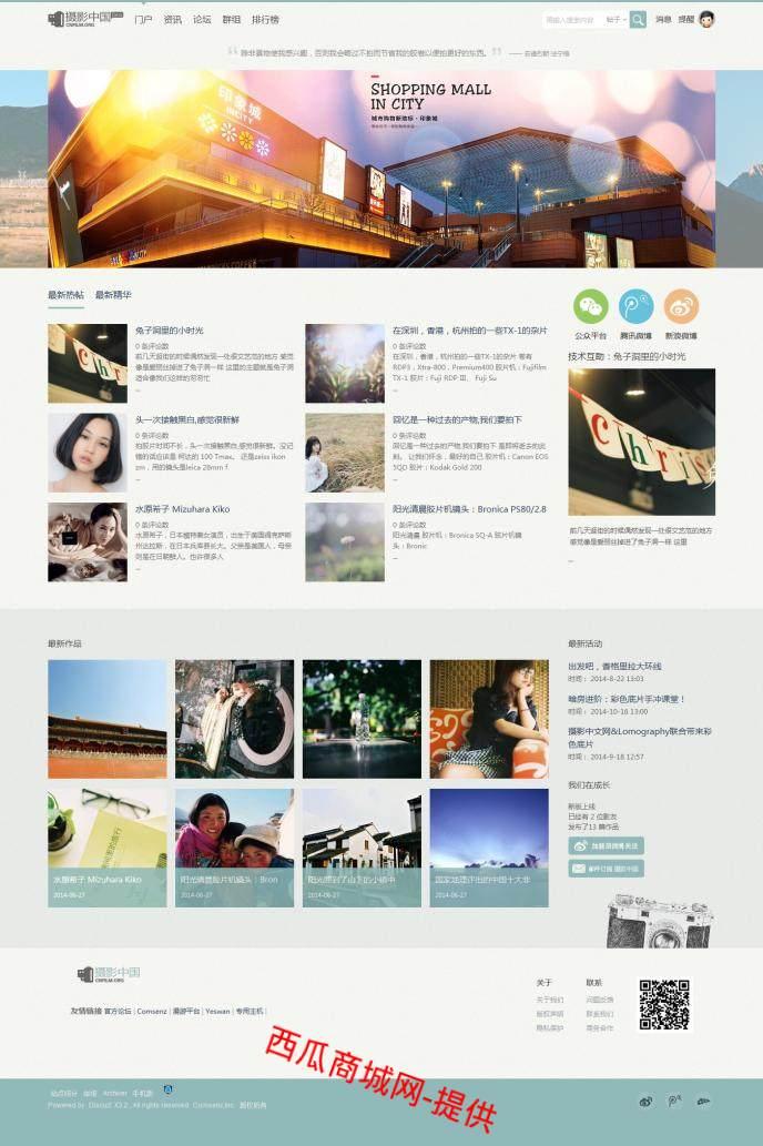 dz模板下载摄影中国 discuz模板 摄影模板 dz中国中式摄影风清新淡雅GBK商业版
