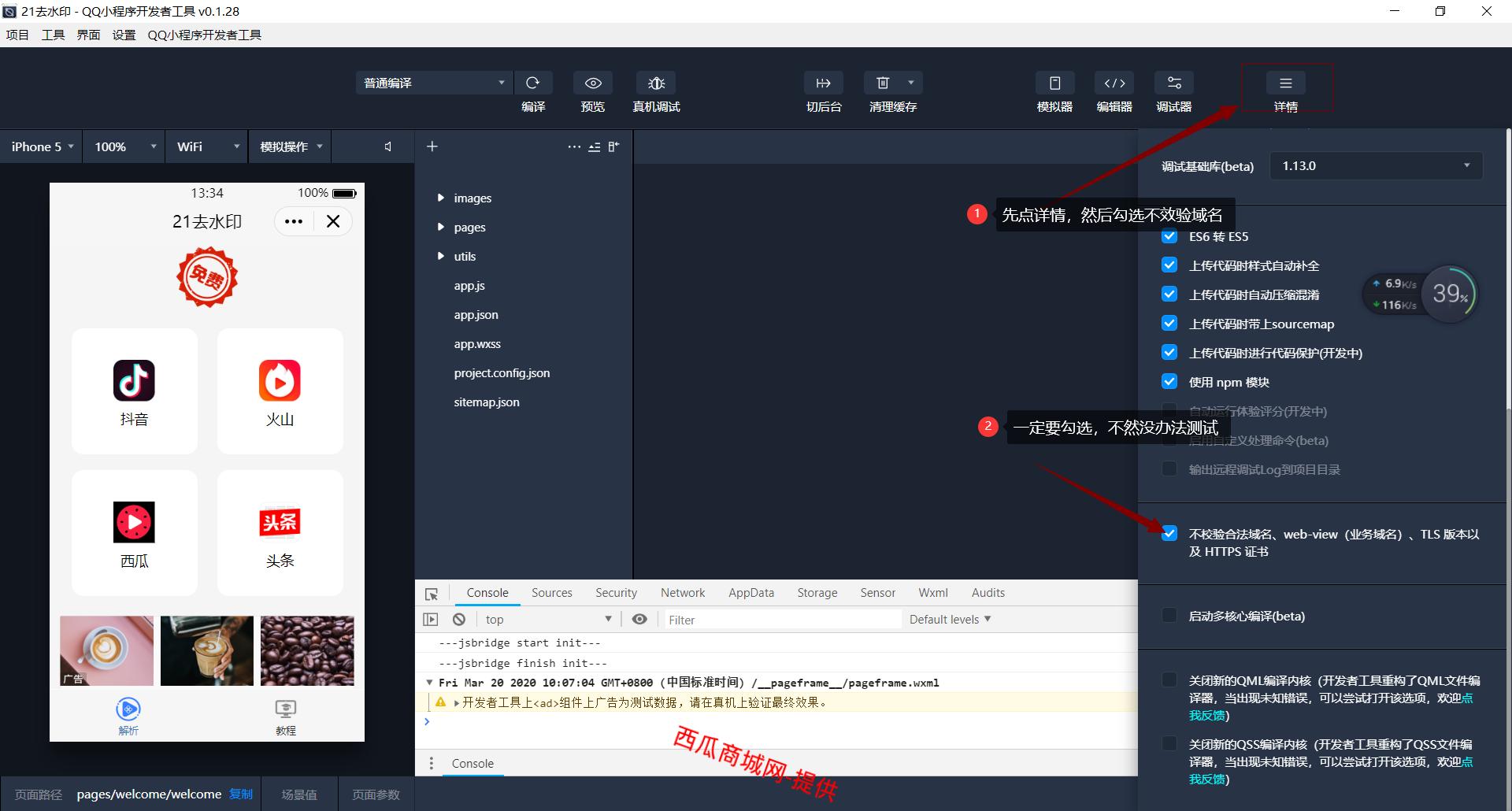 智能去水印QQ小程序源码免费发布