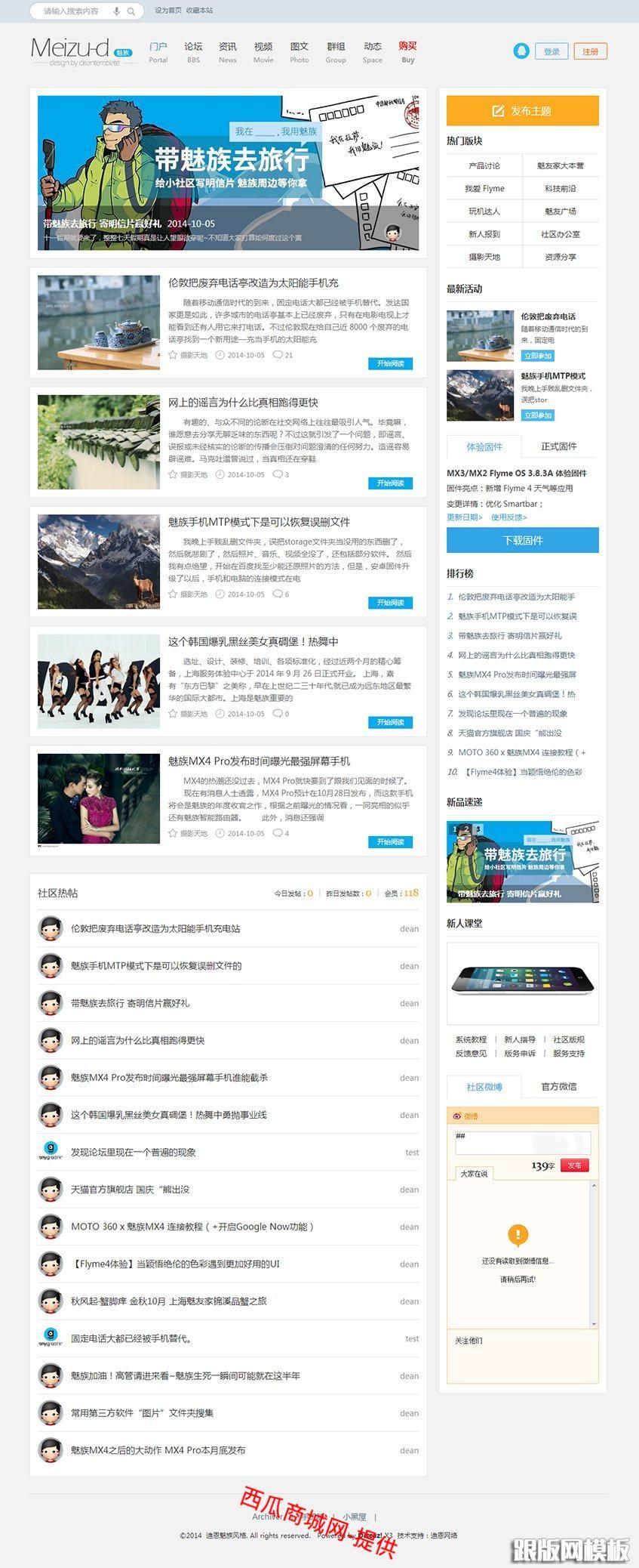 discuz模板迪恩魅族小清新 商业版-可用于做资源网