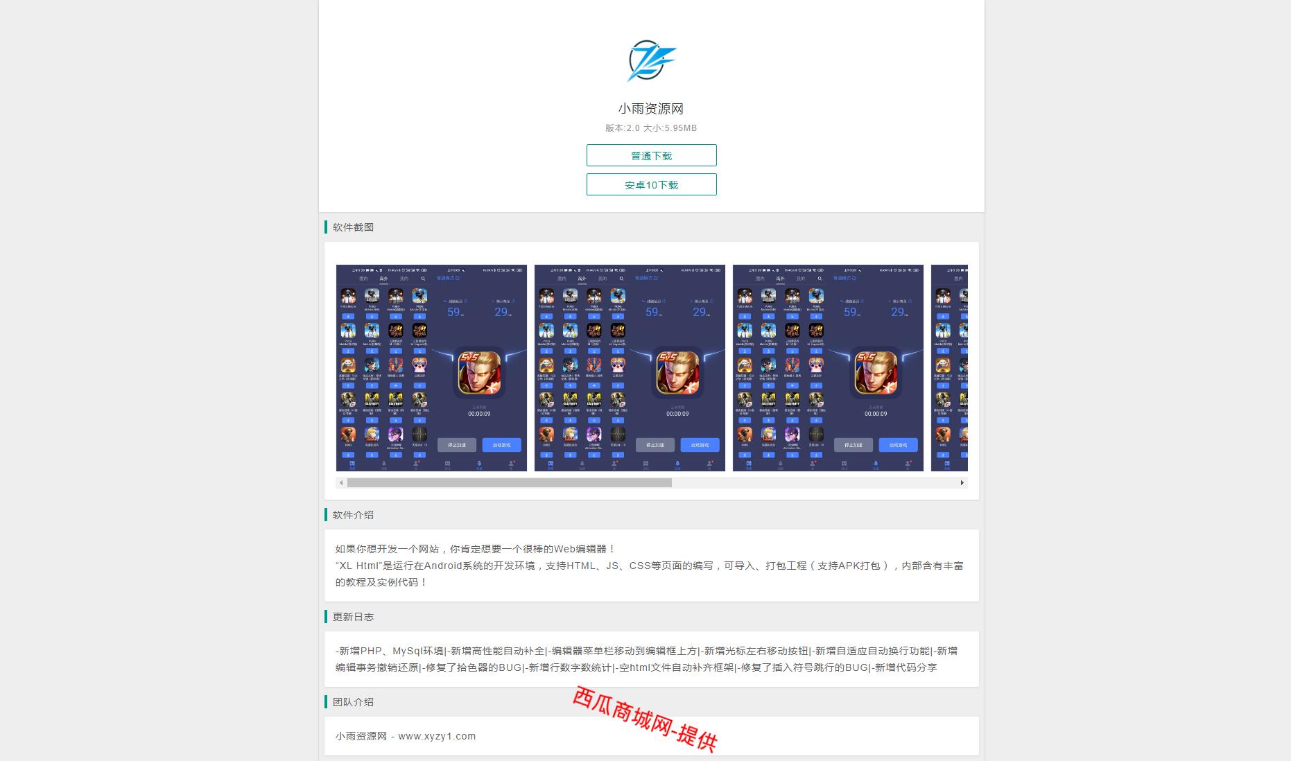 20200325131243_326706.png qq皇族馆-简洁的安卓软件下载页源码0-qq皇族馆  qq皇族馆 第1张