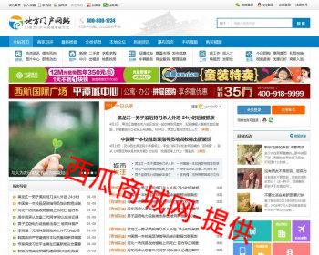 1469082945153-1.jpg discuz商业模板 N5城市门户系列-V9 商业版-GBK+UTF8 dz x3.2破解模板完整版下载  模板 分类信息 图片 列表页 论坛 地方门户 门户 配色 红色 站长 第1张