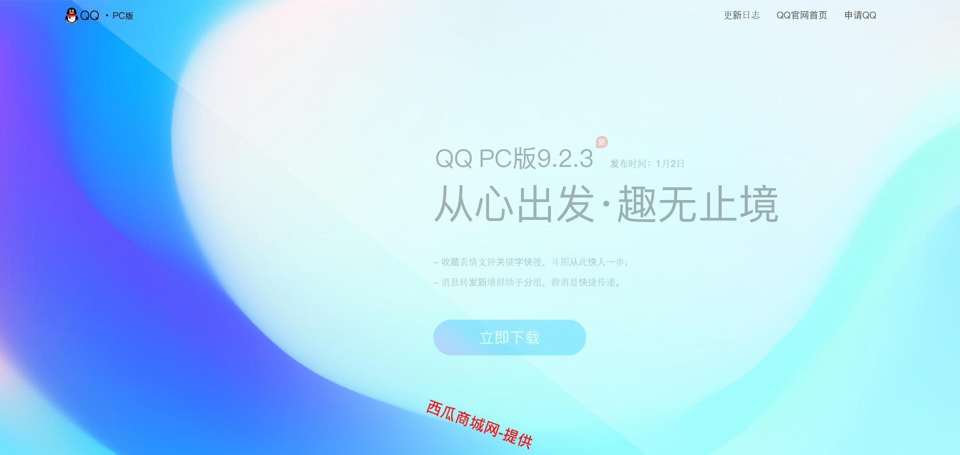 腾讯QQ官网源码,可二开