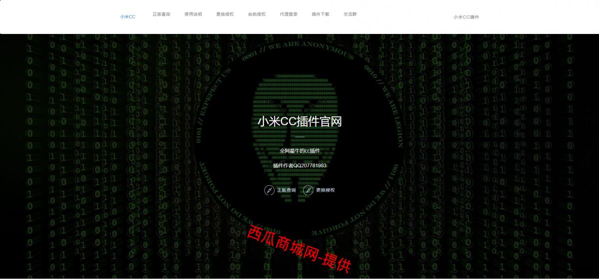 小米CC机器人全新UI授权站PHP源码-黑白娱乐网