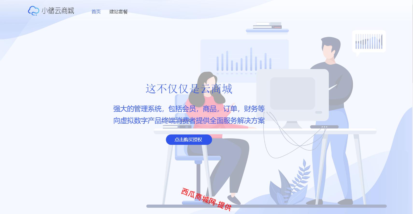 2020最新蓝色简约的小储云商城官网源码