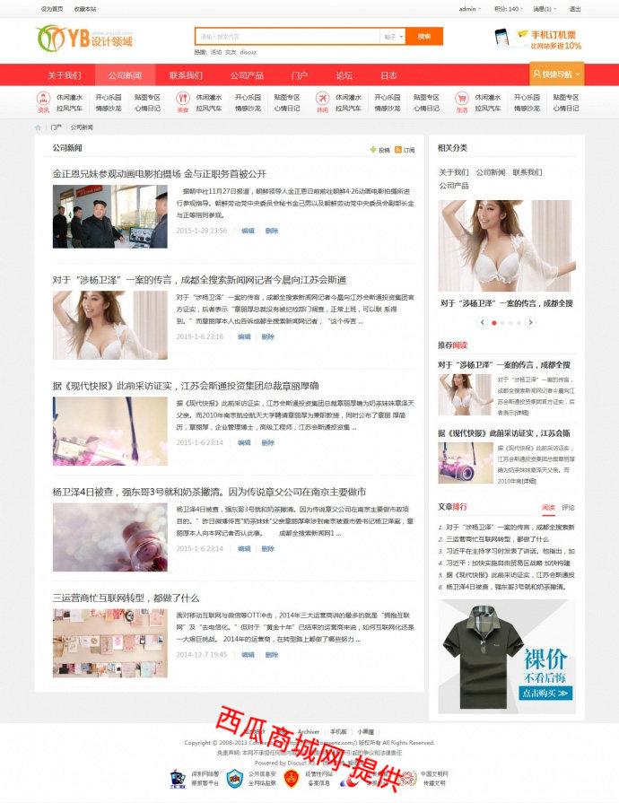 Discuz3.2GBK 网站源码 艺佰地方门户gbk4.0整站带演示数据