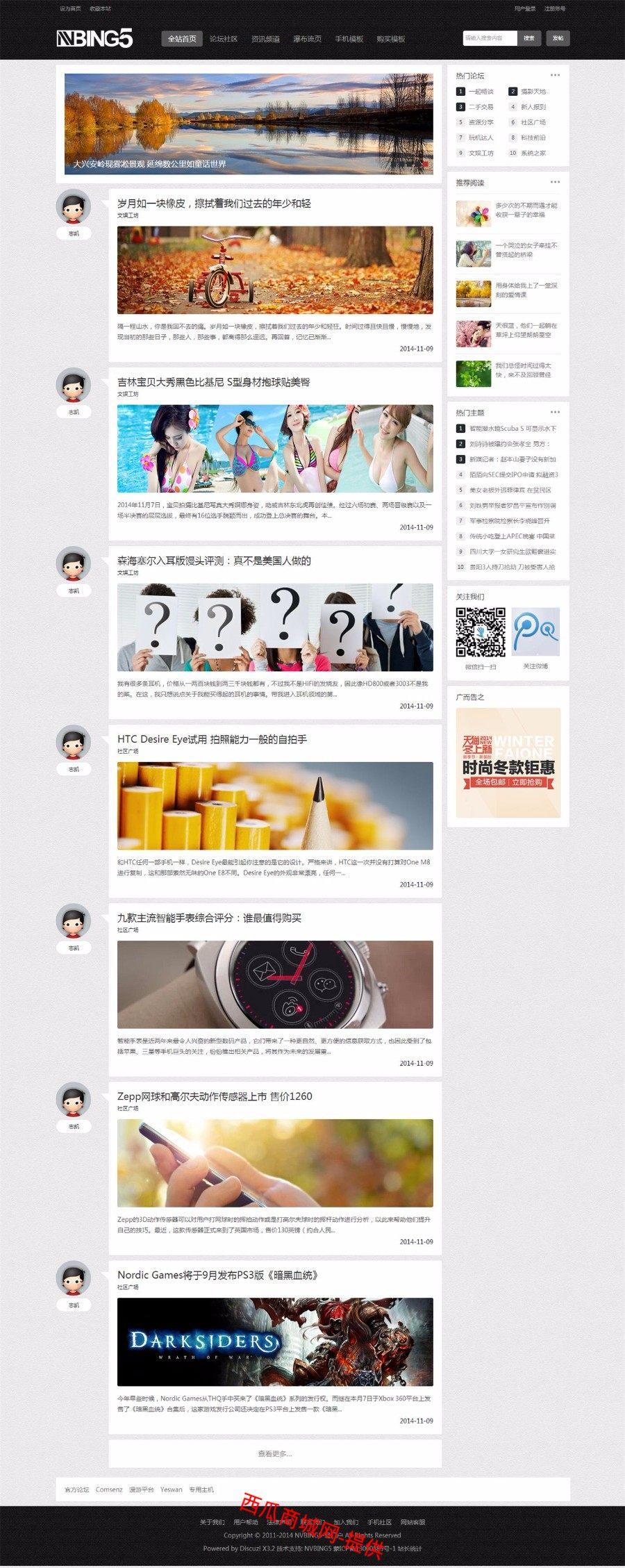 蓝点资源网-【价值300元】NVBING5-轻门户+商业版