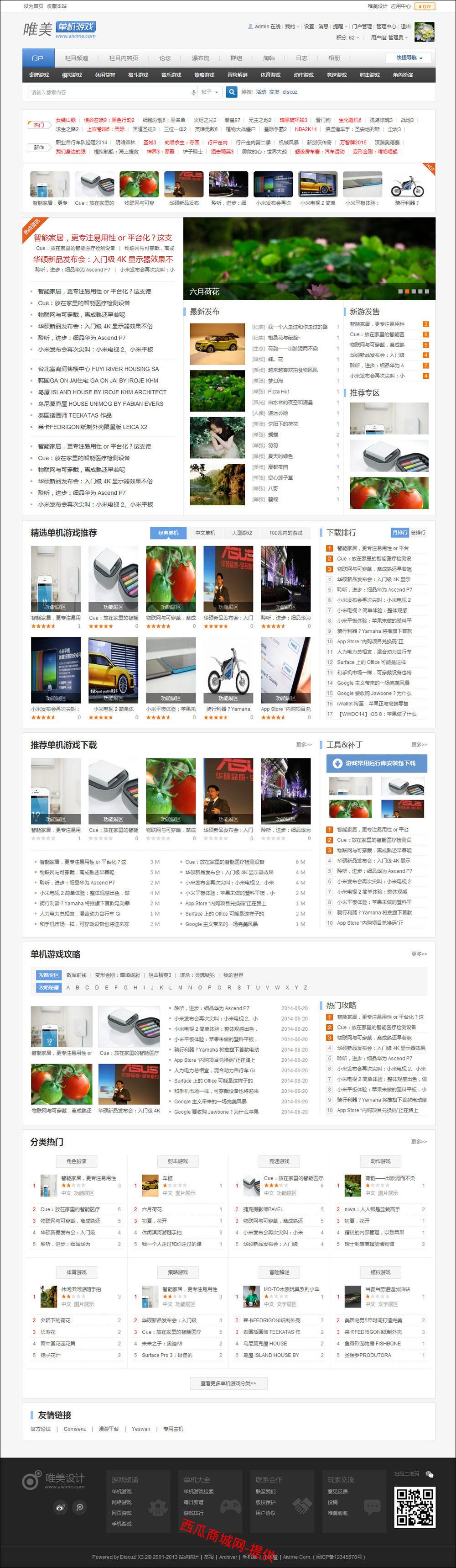 【价值300元】游戏资讯技术门户全功能GBK+UTF8_免费下载