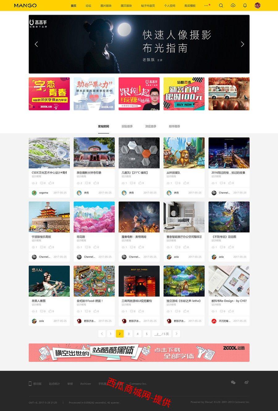 多色设计ZCOOL站酷商业版GBKdz x3.3模板下载价值600元-西瓜商城网