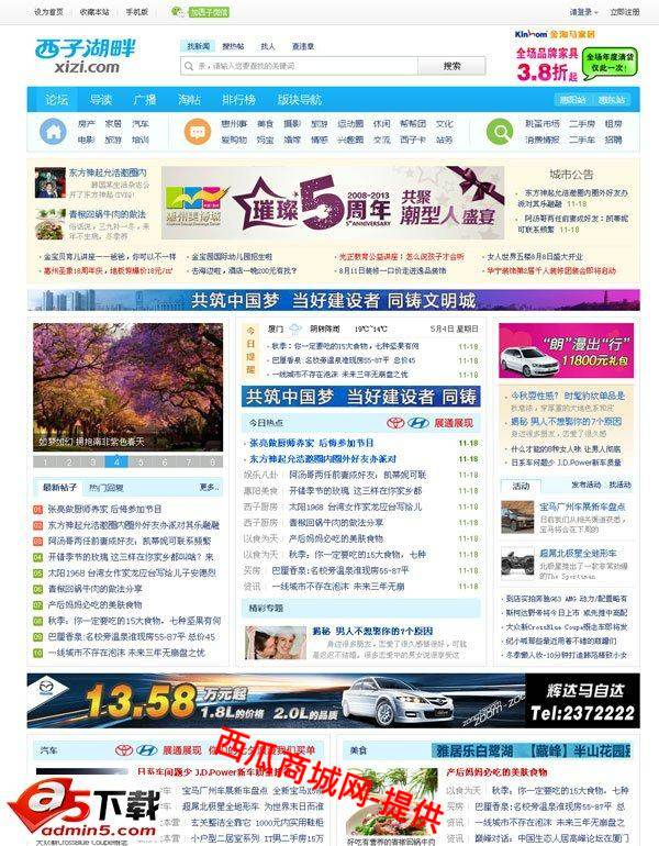【价值300】西子社区+商业版GBK编码 DZ论坛门户模板