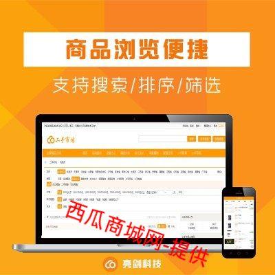 【亮剑】二手市场完整商业版1.5.3 亮剑分类信息系列