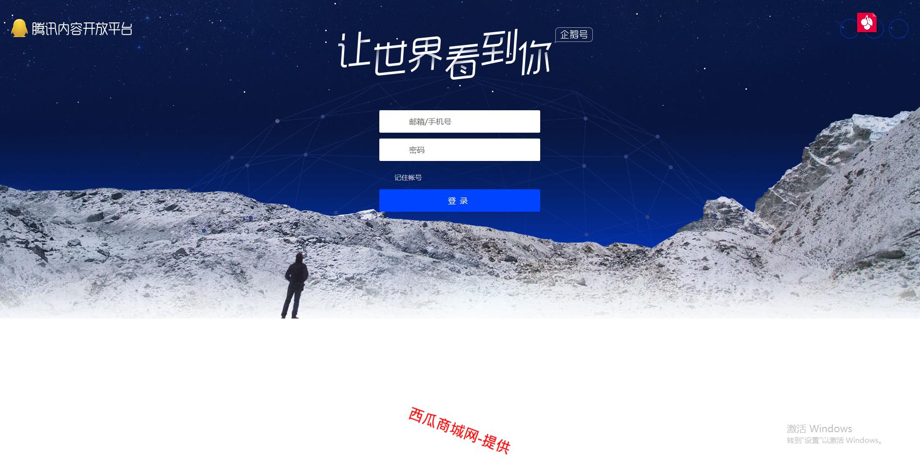 黑白娱乐网-高仿腾讯内容开放平台登录页