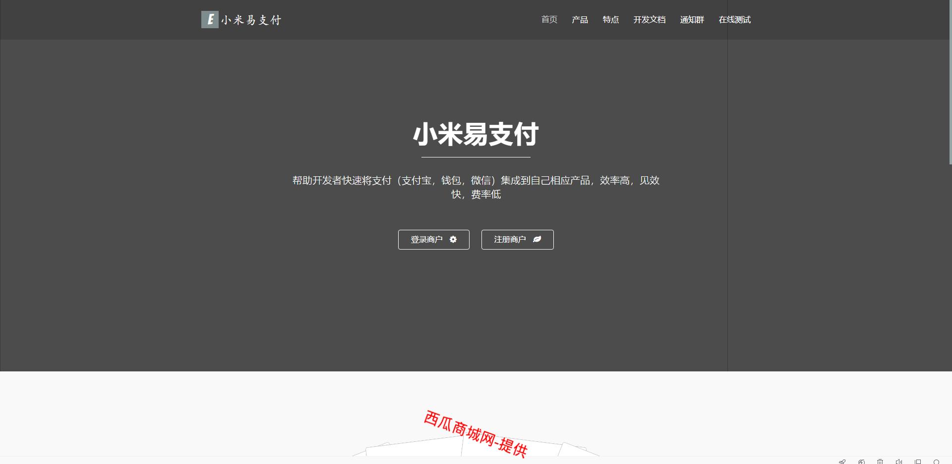 黑白娱乐网-小米易支付系统源码-黑白娱乐网