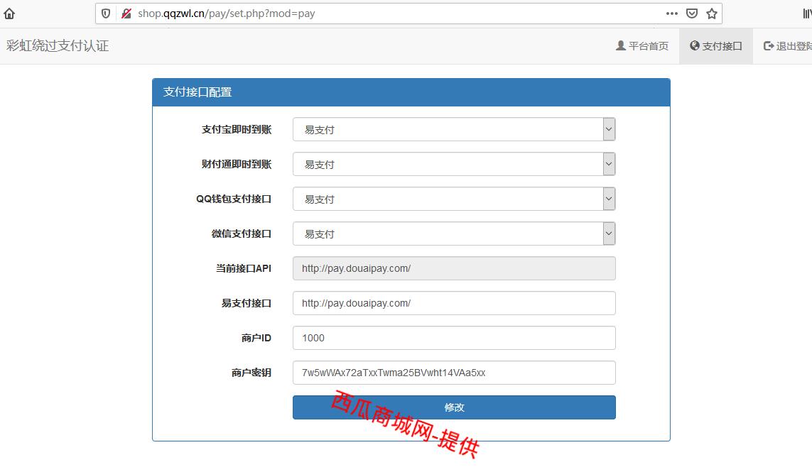 小刀娱乐网-最新代刷跳彩虹易支付认证插件-小刀娱乐网