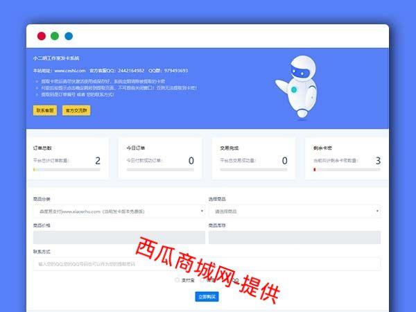 2020最新个人发卡系统平台网站PHP源码 易支付 全开源版 最新可用