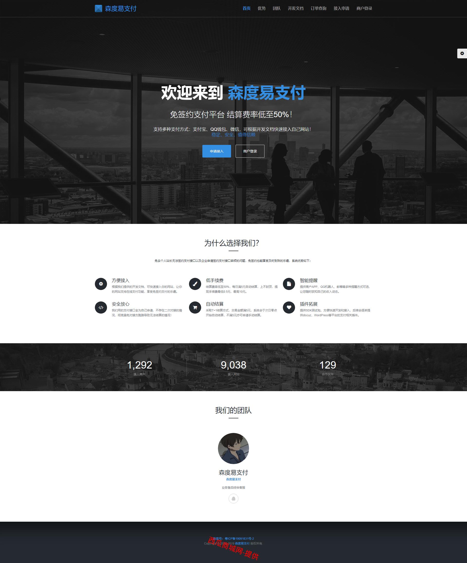 黑白娱乐网-公益版PHP易支付系统源码