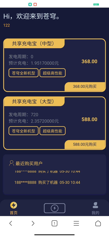 20200515232710_733330.jpg 2020最新修复版苍穹街电共享充电宝  苍穹街电共享 共享充电宝 第1张
