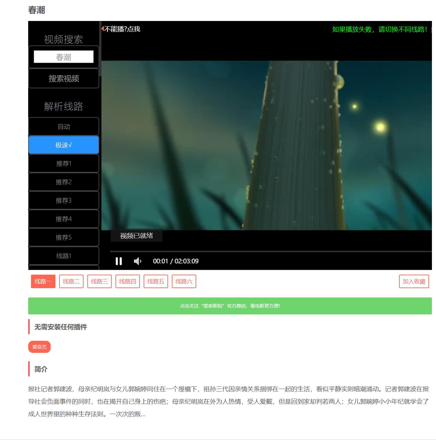 1590198304406924.jpg 小刀娱乐网-爱客影视CMS米酷优化版  第3张