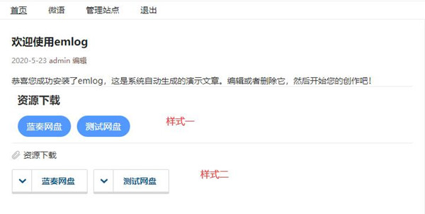 Emlog晗枫下载插件专业版  第2张